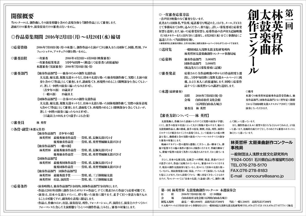 eitetsuhai_H02H03w