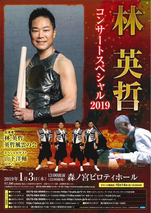 大阪公演チラシ表