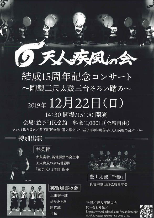 益子12月22日