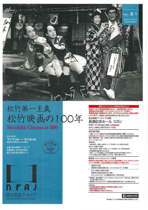 松竹映画の100年