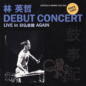 cd-debut300w