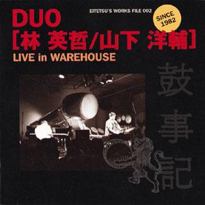 cd-duo300w