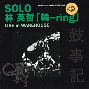 cd-solo300w