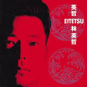 cd-eitetsu300w