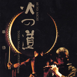 cd-hinomichi300w