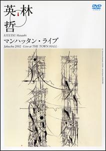 dvd-jyaku2002