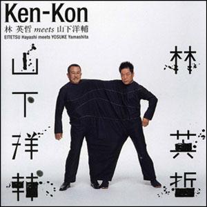cd-kenkon300w