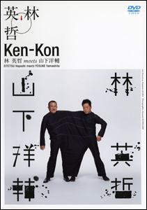 dvd-kenkon