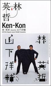 v_kenkon300