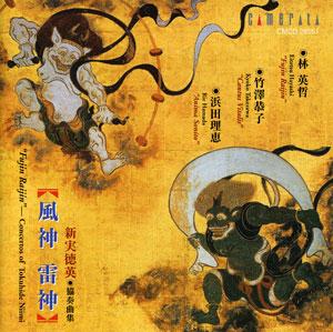 cd-fujin300w