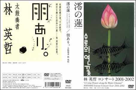dvd-miotomo300