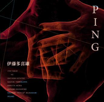 ping_w