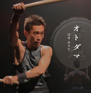hase_cd_otodamaw