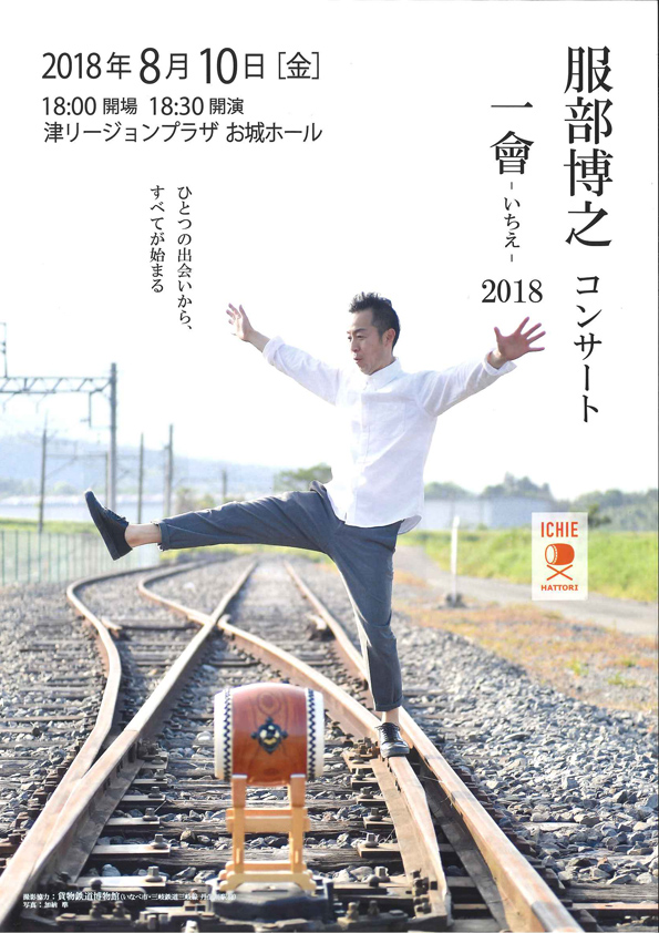 服部オモテ1