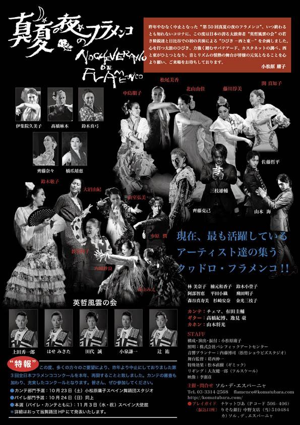 【CC】小松原舞踊団_202107裏面